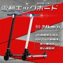 電動キックボード 電動 キックボード 折りたたみ バイク 電動スクーター 乗り物 大人 電動スケートボード アシスト 電…
