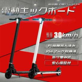 電動キックボード 電動 キックボード 折りたたみ バイク 電動スクーター 乗り物 大人 電動スケートボード アシスト 電動二輪車 キックスクーター スクーター バランスボード 収納バッグ付き
