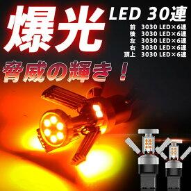 LEDバルブ ウインカー T20シングル ピンチ部違い S25シングル150°ピン角度違い 180°平行ピン 12V 無極性 オレンジ 360度発光 ハイフラ防止抵抗内蔵 2個ゼット