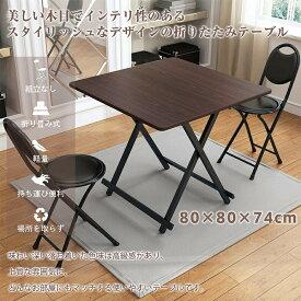 おりたたみテーブル ダイニングテーブル パソコンデスク 約80×80×74cm 折りたたみデスク 完成品 組み立て不要 作業台 食卓 リビングテーブル 折りたたみ 折り畳み