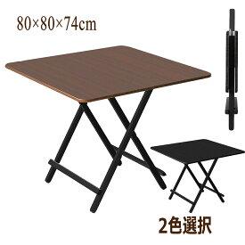 おりたたみテーブル ダイニングテーブル パソコンデスク 約80×80×74cm 折りたたみデスク 完成品 組み立て不要 作業台 食卓 リビングテーブル