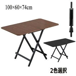 おりたたみテーブル ダイニングテーブル パソコンデスク 約100×60×74cm折りたたみデスク 完成品 組み立て不要 作業台 食卓 リビングテーブル