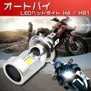 バイク LEDヘッドライト H4 hi/lo HS1 20W 2000LM 6000K 直流DC12V オートバイ 二輪用 LEDバルブ ledh4 1個 ホワイト …