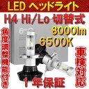 LED ヘッドライト H4 Hi/Lo 2個セット 新基準車検対応 6500k 8000LM CSPチップ 12V/24V車兼用 ファンレス 静音 ハロゲンフィ...
