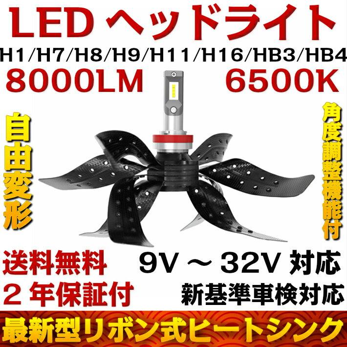 LEDヘッドライト LEDフォグランプ H1 H7 H8 H11 H16 HB3 HB4 一体型 2年保証 リボン式 新車検対応 60W 8000ルーメン 6500K DC12/24V ファンレス カットラインOK ハイブリッド車対応 配光調整可能 ledバルブ led フォグ