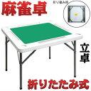麻雀卓 麻雀 テーブル 折りたたみ式 麻雀卓 麻雀 折りたたみ テーブル 手打ち 麻雀ゲーム テーブルタイプ 折り畳み …