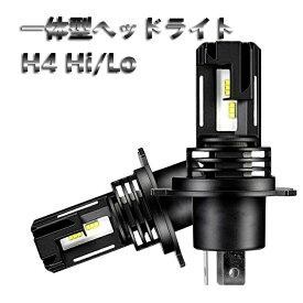 一体型ヘッドライト H4 Hi/Lo12000LM(6000LM*2) 超高輝度 60W(30W*2) 6500K 車検対応 配線不要 バイク/車用 純正ハロゲンを再現 1年保証 2個入り