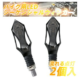 バイク用 LEDシーケンシャル ウィンカー 流れるウィンカー 汎用シーケンシャルターンシグナル クリアレンズ 耐衝撃設計 方向指示器 IP65防水 12LED 12V アンバー