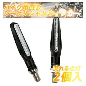 バイク用 LEDシーケンシャル ウィンカー 流れるウィンカー 汎用 シーケンシャルターンシグナルクリアレンズ 耐衝撃設計 方向指示器 IP65防水 12LED 12V アンバー 棒状
