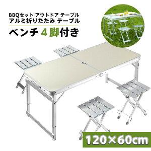 【ポイント10倍】テーブル チェアセット 収納式アルミレジャーテーブル 軽量アルミ 高さ2段階調節 パラソルホー ル付き アウトドアテーブル 折り畳みテーブル 屋外 アウトドア用品 bbq用品