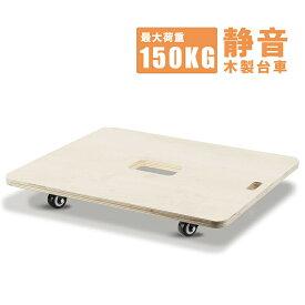 【ポイント11倍】平台車 業務用台車 木製ドーリー 60×50cm 耐荷重150Kg 360度回転キャスター4個付き 運搬 作業便利 (木製)