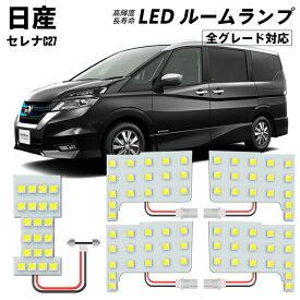 セレナ C27 日産 セレナ スズキ ランディ 室内灯 LEDルームランプ 専用設計 高輝度6000K 5点セット 一年保証