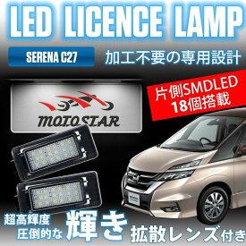 日産 ニッサン C27 セレナ LED ライセンスランプ ナンバー灯 ユニット交換 専用設計 簡単取付 高輝度 6700K ホワイト 拡散レンズ付 左右 2個1セット 日産 セレナ
