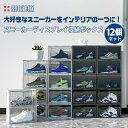 【クーポンで最大2000円OFF】12個セット シューズボックス スニーカーディスプレイ収納ボックス 展示収納ケース クリ…