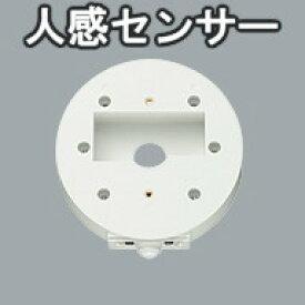 一部地域除き送料無料【ODELIC オーデリック】※照明に適合するセンサーを選んでください『OA253048』センサー 人感 タイマー 白 ホワイト 壁面