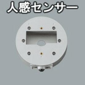 ☆【ODELIC オーデリック】【 OA253049 】センサー 人感 タイマー 銀 シルバー 壁面