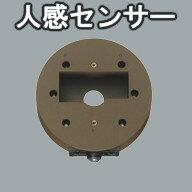 ☆【ODELIC オーデリック】【 OA253050 】センサー 人感 タイマー 鉄錆色 壁面