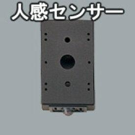 一部地域除き送料無料【ODELIC オーデリック】※照明に適合するセンサーを選んでください『OA253134』センサー 人感 タイマー 黒 ブラック 壁面