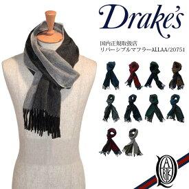 【正規取扱店】Drake's リバーシブルマフラー 10色 (ALLAA/20751 ドレイクス Semi Reversible Scarf)