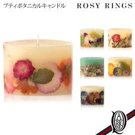 【正規取扱店】ROSY RINGS プティボタニカルキャンドル 6種 (ロージーリングス PETITE BOTANICAL CANDLES)