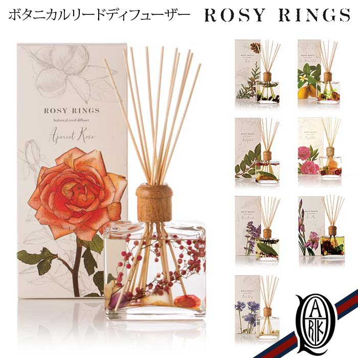 【正規取扱店】ROSY RINGS ボタニカルリードディフューザー 8種 (ロージーリングス BOTANICAL REED DIFFUSERS)