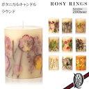 【正規取扱店】ROSY RINGS(ロージーリングス)ボタニカルキャンドル ROUND ラウンド 12種