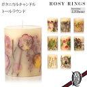【正規取扱店】ROSY RINGS(ロージーリングス)ボタニカルキャンドル TALL ROUND トールラウンド 12種類