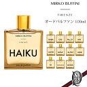 【正規取扱店】MIRKO BUFFINI FIRENZE 香水 eau de parfum(オードパルファム)100ml 全12種 (ミルコ ブッフィーニ フィ…