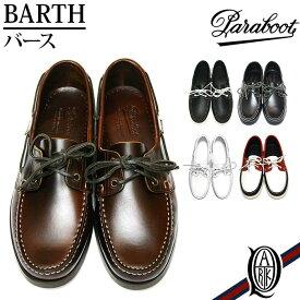 【正規取扱店】Paraboot BARTH デッキシューズ 全5色 (パラブーツ バース)