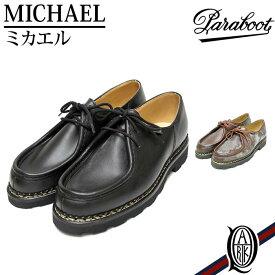 【正規取扱店】Paraboot MICHAEL パラブーツ ミカエル 2色
