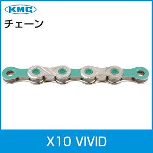 KMC X10 VIVID 10スピード チェーン 10s 自転車 CP/BIANCHI チェレステ 10速