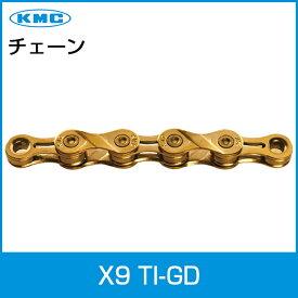 KMC X9 Ti ゴールド 自転車 9s チェーン 9速 9スピード