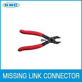 KMC ミッシングコネクター ミッシングリンク用 コネクター 自転車 工具