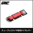 IRC オリジナルチューブレスタイヤ専用タイヤレバー 2本セット レッド 自転車工具