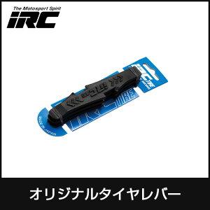 IRC オリジナルタイヤレバー 3本セット ブラック 自転車工具