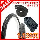 【SALE品】SHINKO シンコー スタンダードタイヤ 26×1 3/8 タイヤチューブセット 26インチ 自転車用タイヤ