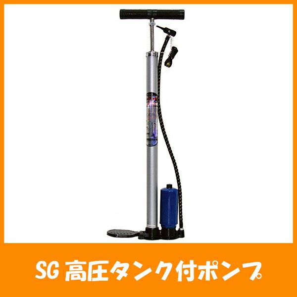 【送料無料!】SG高圧タンク付ポンプ331 自転車 空気入れ フロアポンプ【お買い得商品】