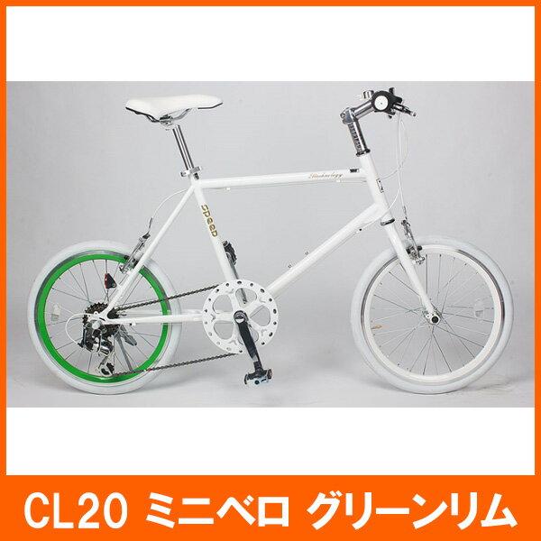【送料無料】21Technology 21テクノロジー CL206 ミニベロ クロスバイク 20インチ シマノ6段変速 ホワイト グリーンリム 自転車本体 21テクノロジー【代引不可】