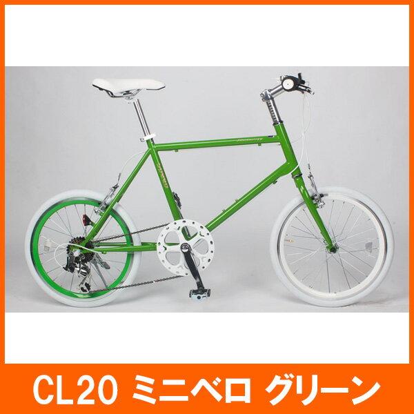 【送料無料】21Technology 21テクノロジー CL206 ミニベロ クロスバイク 20インチ シマノ6段変速 グリーン 自転車本体 21テクノロジー【代引不可】