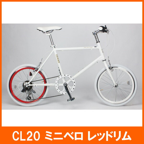 【送料無料】21Technology 21テクノロジー CL206 ミニベロ クロスバイク 20インチ シマノ6段変速 ホワイト レッドリム 自転車本体 21テクノロジー【代引不可】