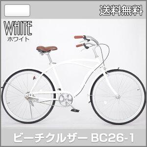 【送料無料】21Technology 21テクノロジー BC26 ビーチクルーザー 26インチ 自転車本体 ホワイト 21テクノロジー【代引不可】