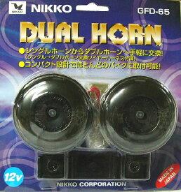 【SALE】 NIKKO ニッコー デュアルホーン GFD-65 12V ブラック バイク用品 軽自動車用品