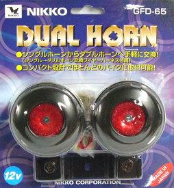 【SALE】 NIKKO ニッコー デュアルホーン GFD-65 12V レッドバイク用品 軽自動車用品