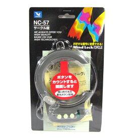 NIKKO ニッコー マイセット 3ボタンカウント式後輪サークル錠 NC-57 シルバー自転車用品 サイクルアクセサリー