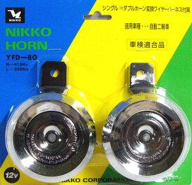 【SALE!!】 NIKKO ニッコー バイク用デュアルホーン YFD-80