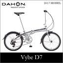 【送料無料】DAHON ダホン Vybe D7 ヴァイブ シルバー 20インチ 折りたたみ自転車 2017年モデル