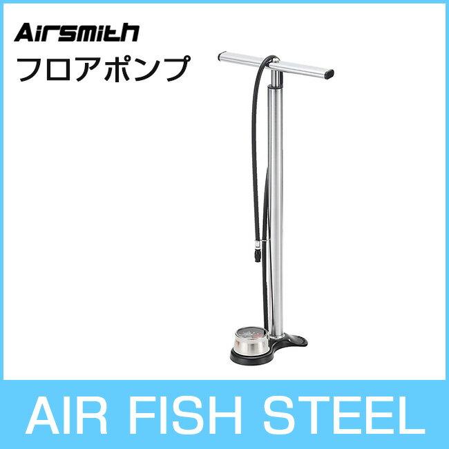 Airsmith エアスミス フロアポンプ AIR FISH STEEL エアーフィッシュスティール 自転車ポンプ