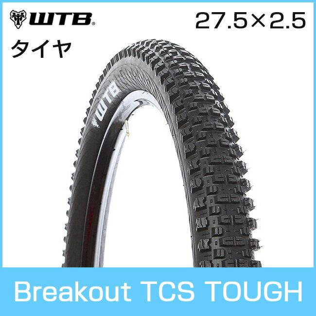 WTB Breakout TCS TOUGH (ブレイクアウト) 27.5×2.5 自転車タイヤ/エンデューロ/MTB