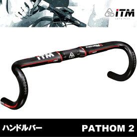 ITM PATHOM2 フルカーボンエアロハンドルバー 380mm 自転車部品 サイクルパーツ ドロップハンドル