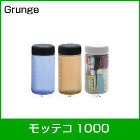 grunge グランジ モッテコ1000 ボトル クリア/ホワイト 自転車用品 サイクルアクセサリー